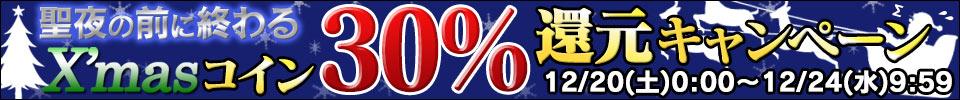 聖夜の前に終わる Xmasコイン30%還元キャンペーン