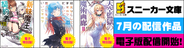 角川スニーカー文庫7月の配信作品