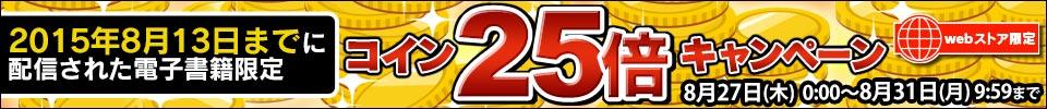 コイン25倍キャンペーン