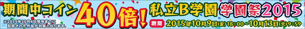 私立B学園 学園祭2015 期間中コイン40倍!