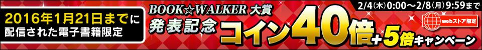 BOOK☆WALKER大賞2015発表記念コイン40倍+5倍キャンペーン
