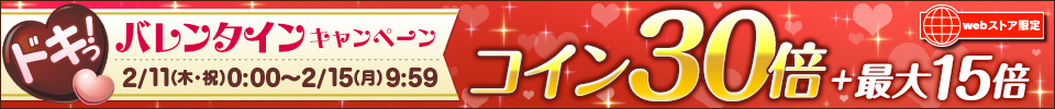 ドキっ!バレンタインキャンペーン コイン30倍+最大15倍