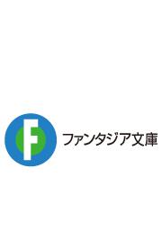 富士見ファンタジア文庫