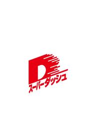 集英社スーパーダッシュ文庫