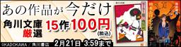 角川文庫厳選15作品!今だけALL100円!
