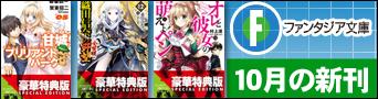 富士見ファンタジア文庫10月の新刊