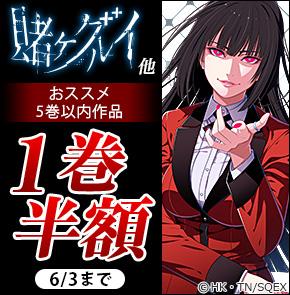 SQEX5巻以内新規シリーズ試し読み特集