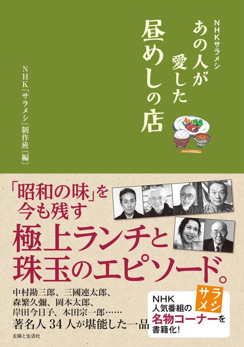 NHKサラメシ あの人が愛した昼めしの店-電子書籍-拡大画像
