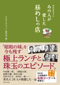 NHKサラメシ あの人が愛した昼めしの店-電子書籍