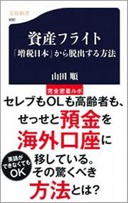 資産フライト 「増税日本」から脱出する方法拡大写真