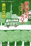 新緑色のスクールバス~杉原爽香四十歳の冬~-電子書籍
