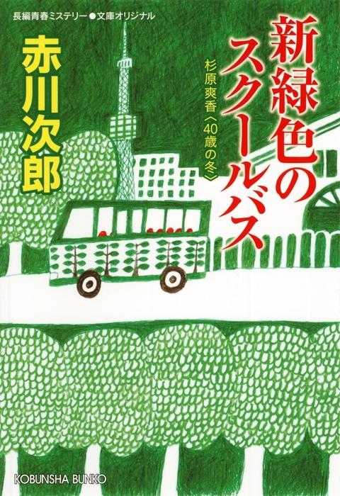 新緑色のスクールバス~杉原爽香四十歳の冬~拡大写真