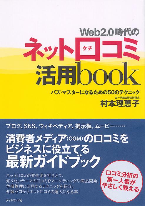 Web2.0時代のネット口コミ活用book拡大写真