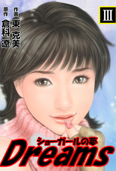 Dreams3-電子書籍