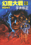 幻魔大戦 6 悪霊教団-電子書籍