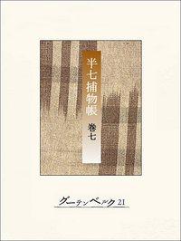 半七捕物帳 【分冊版】巻七