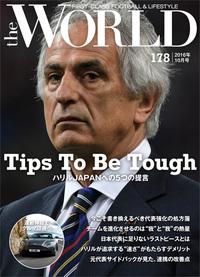 the WORLD 2016年10月号-電子書籍