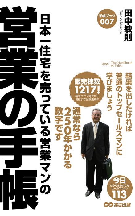 日本一住宅を売っている営業マンの営業の手帳(あさ出版電子書籍)拡大写真