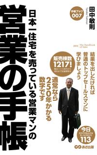 日本一住宅を売っている営業マンの営業の手帳(あさ出版電子書籍)-電子書籍