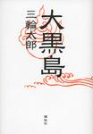 大黒島-電子書籍
