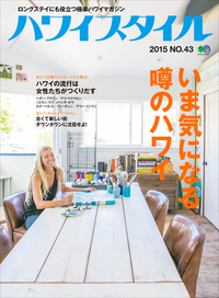 ハワイスタイル No.43-電子書籍