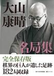 大山康晴名局集-電子書籍