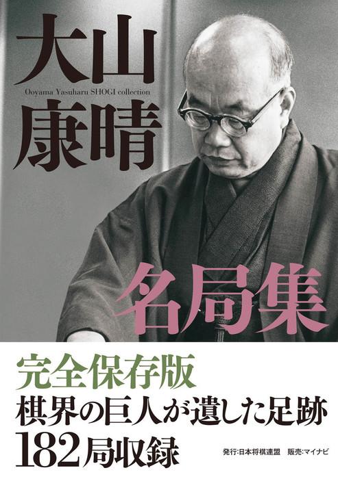 大山康晴名局集-電子書籍-拡大画像
