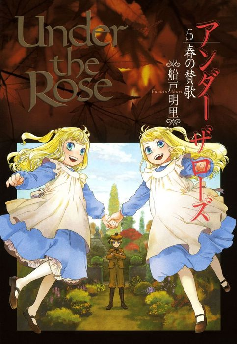 Under the Rose (5) 春の賛歌拡大写真