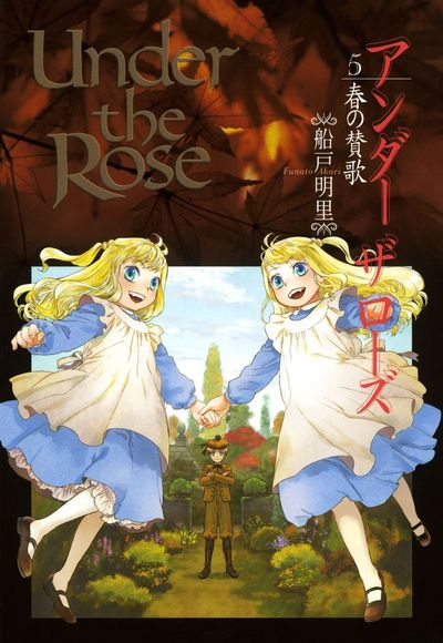 Under the Rose (5) 春の賛歌-電子書籍