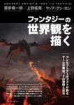 ファンタジーの世界観を描く コンセプトアーティストが創るゲームの舞台、その発想と技法-電子書籍