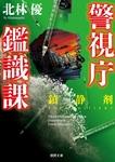 警視庁鑑識課 鎮静剤-電子書籍