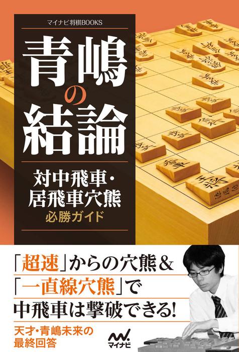 青嶋の結論 対中飛車・居飛車穴熊必勝ガイド-電子書籍-拡大画像