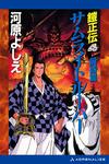 鎧正伝(4) サムライトルーパー 晨昏篇-電子書籍