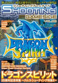 シューティングゲームサイド Vol.6