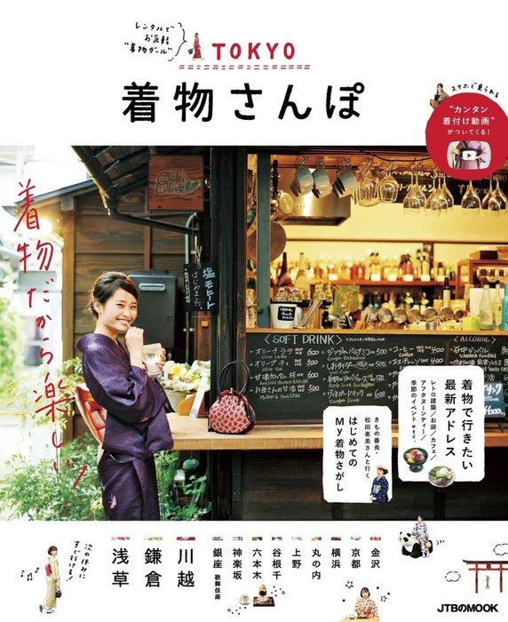 TOKYO 着物さんぽ-電子書籍-拡大画像