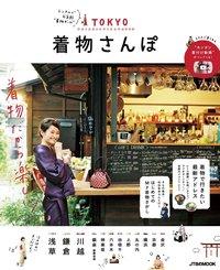 TOKYO 着物さんぽ-電子書籍