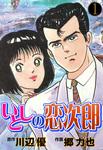 いとしの恋次郎-電子書籍