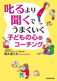 叱るより聞くでうまくいく 子どもの心のコーチング-電子書籍