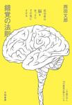 錯覚の法則-電子書籍