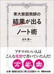 東大家庭教師の結果が出るノート術―――仕事・勉強を成功に導く新記憶ルール-電子書籍