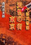 十津川警部 愛憎の街 東京-電子書籍