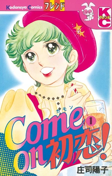 Come on 初恋!(1)拡大写真