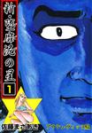 新・堕靡泥の星(1)-電子書籍
