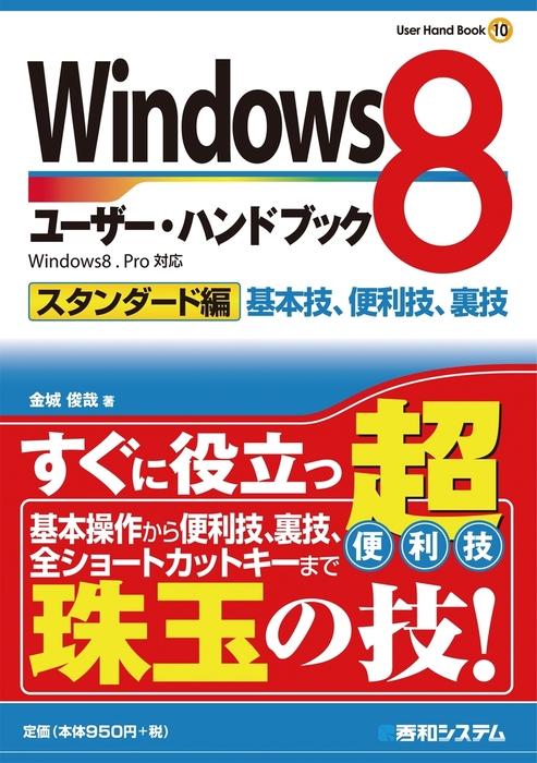 Windows8ユーザー・ハンドブック スタンダード編拡大写真