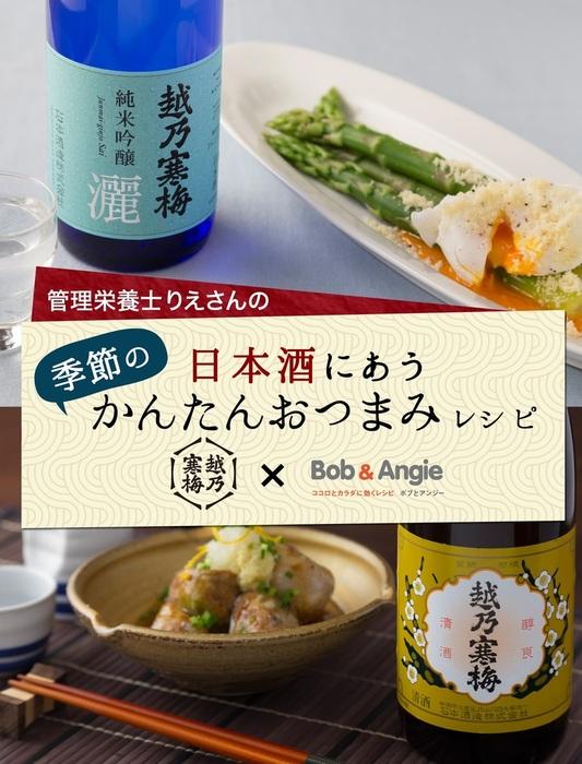 管理栄養士りえさんの日本酒にあう季節のかんたんおつまみレシピ 越乃寒梅×Bob&Angie-電子書籍-拡大画像