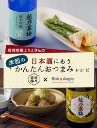管理栄養士りえさんの日本酒にあう季節のかんたんおつまみレシピ 越乃寒梅×Bob&Angie