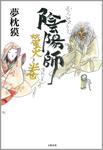 陰陽師 螢火ノ巻-電子書籍