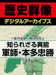 <徳川家康と戦国時代>知られざる異能 軍師・本多忠勝-電子書籍