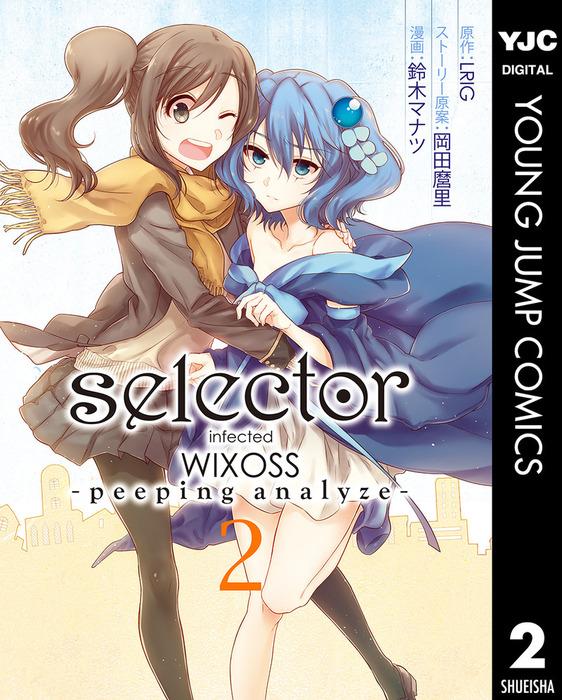 selector infected WIXOSS -peeping analyze- 2拡大写真
