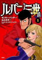 「ルパン三世Y 新(アクションコミックス)」シリーズ